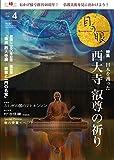 月刊目の眼 2017年4月号 (日本を護った西大寺 叡尊の祈り)
