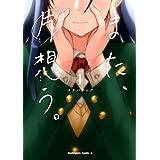 また、片想う。(1) (角川コミックス・エース)