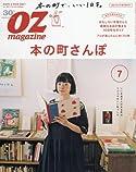 本の町さんぽ/OZ magazine(雑誌)