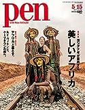 美しいアフリカ/Pen(雑誌)