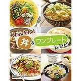 かんたん!丼&ワンプレートレシピ (ボブとアンジーebook)