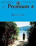旅をしたくなる/& Premium(雑誌)