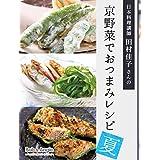 日本料理講師 田村佳子さんの京野菜でおつまみレシピ-夏- (ボブとアンジーebook)