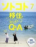移住のはじめ方Q&A/ソトコト(雑誌)