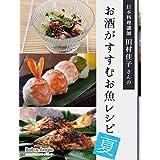 日本料理講師 田村佳子さんのお酒がすすむお魚レシピ-夏- (ボブとアンジーebook)