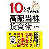 10万円から始める高配当株投資術―――低リスク、低予算で1億円儲ける方法