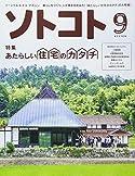 あたらしい住宅のカタチ/ソトコト(雑誌)