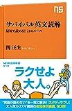 サバイバル英文読解 最短で読める! 21のルール NHK出版新書