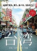 台湾で見る、買う、食べる、101のこと/BRUTUS(雑誌)
