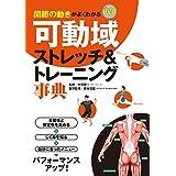関節の動きがよくわかる DVD可動域ストレッチ&トレーニング事典【DVD無しバージョン】