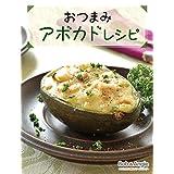 おつまみアボカドレシピ (ボブとアンジーebook)