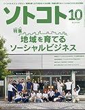 地域を育てるソーシャルビジネス/ソトコト(雑誌)