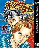 キングダム 48(ヤングジャンプコミックス)