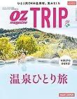 OZ TRIP(雑誌)