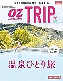 温泉ひとり旅/OZ magazine(雑誌)