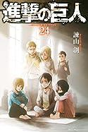 進撃の巨人 24(週刊少年マガジンコミックス)