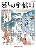 いろんな蒸し鶏/暮しの手帖(雑誌)