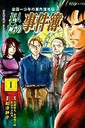 金田一少年の事件簿外伝 1(週刊少年マガジンコミックス)