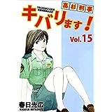 高杉刑事キバリます! Vol.15