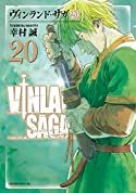 ヴィンランド・サガ 20(アフタヌーンコミックス)