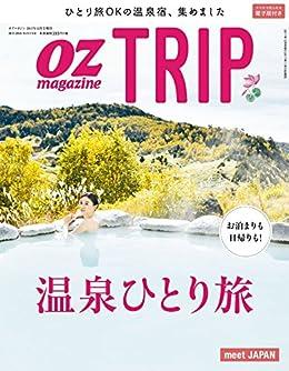 温泉ひとり旅/OZ TRIP(雑誌)