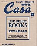 生き方を変える本/Casa BRUTUS(雑誌)