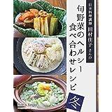 日本料理講師 田村佳子さんの旬野菜のヘルシー食べ合わせレシピ-冬- (ボブとアンジーebook)