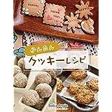 かんたんクッキーレシピ (ボブとアンジーebook)