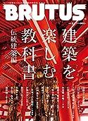 危険な読書/BRUTUS(雑誌)