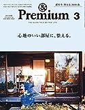 心地のいい部屋に、整える。/& Premium(雑誌)