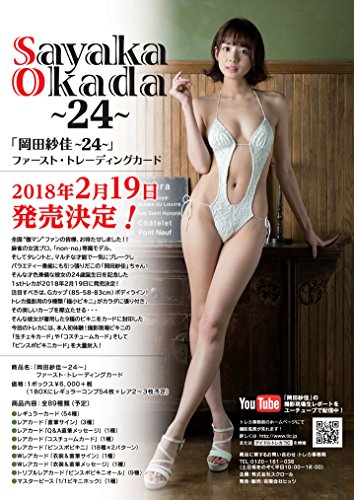 岡田紗佳 ~24~ ファースト・トレーディングカード BOX商品 1BOX=レギュラーコンプ54枚+レアカード、全89種類