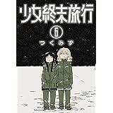 少女終末旅行 6巻(完) (バンチコミックス)