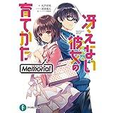 冴えない彼女の育てかた Memorial (富士見ファンタジア文庫)