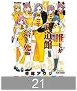 推しが武道館いってくれたら死ぬ(4)【電子限定特典ペーパー付き】 (RYU COMICS)