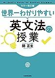 カラー改訂版 世界一わかりやすい英文法の授業