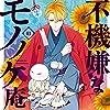 不機嫌なモノノケ庵-安倍 晴齋(あべの はるいつき),ヤヒコ,モジャ-アニメ-iPad壁紙90505