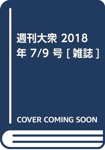 『週刊大衆2018年7月9日号』