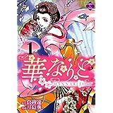 華なりと 1 (エンペラーズコミックス)