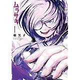 ムラサキ 1巻 (LINEコミックス)