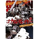 ゴブリンスレイヤー:ブランニュー・デイ 1巻 (デジタル版ビッグガンガンコミックス)