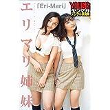 エリマリ姉妹「Eri-Mari」 ヤンマガデジタル写真集