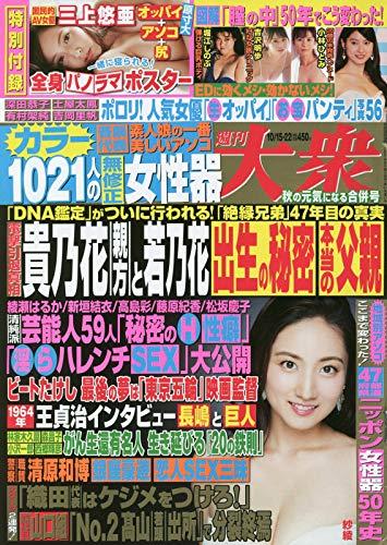 週刊大衆10月15日・22日合併号
