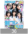 ヤングジャンプ 2018 No.46 (未分類)