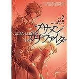 ブサメンガチファイター 2巻 (デジタル版ビッグガンガンコミックス)