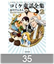 コミケ童話全集2