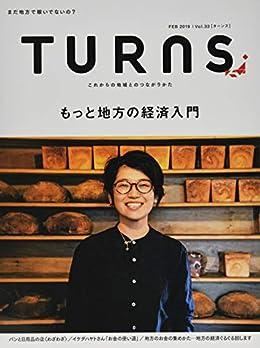 もっと地方の経済入門/TURNS(雑誌)