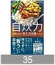 自炊力~料理(レシピ)以前の食生活改善スキル~ (光文社新書)