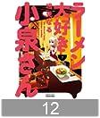 ラーメン大好き小泉さん(7) (バンブーコミックス)