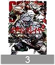 ゴブリンスレイヤー 6巻 (デジタル版ビッグガンガンコミックス)