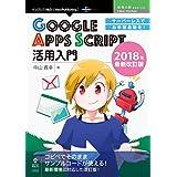 サーバーレスでお手軽自動化!Google Apps Script活用入門 2018年最新改訂版 (技術の泉シリーズ(NextPublishing))